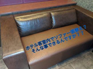 ホテル客室内ソファー張替え